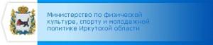 Мин спорта Ирк обл